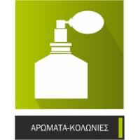 ΑΡΩΜΑΤΑ-ΚΟΛΩΝΙΕΣ