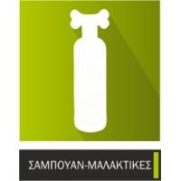 ΣΑΜΠΟΥΑΝ-ΜΑΛΑΚΤΙΚΕΣ